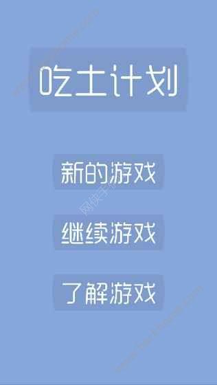 吃土����O果iOS版下�d�D3: