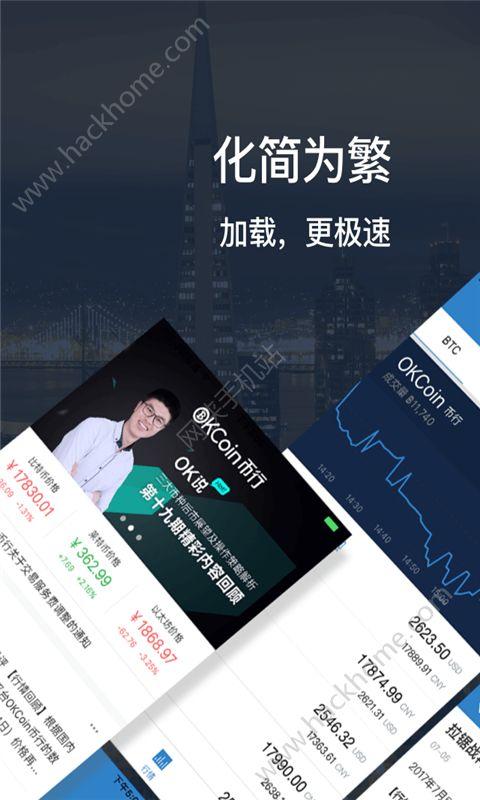 比特币OKCoin交易平台官方版app下载安装图2: