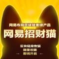 网易招财猫app