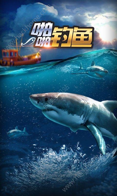 啪啪钓鱼游戏官方安卓版图4: