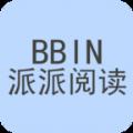 BBIN派派阅读app官方版下载安装 v0.0.1