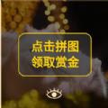 微信欢乐拼图红包软件入口app官方下载地址 v6.6.1