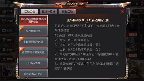 穿越火线枪战王者荒岛特训KFC活动[多图]
