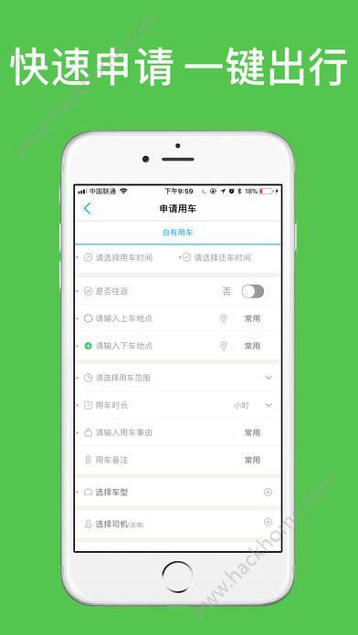 广西公务出行手机客户端app下载图2: