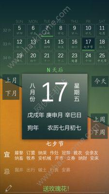 2018狗年日历免费app下载手机版图2: