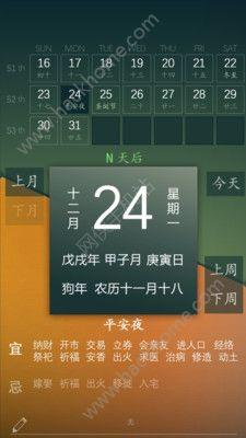 2018狗年日历免费app下载手机版图4: