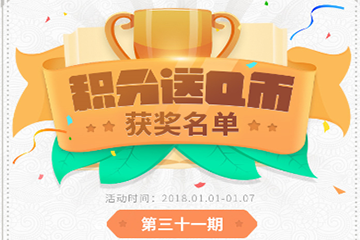 网侠手游宝积分送Q币活动第31期排名悄然公布[图]