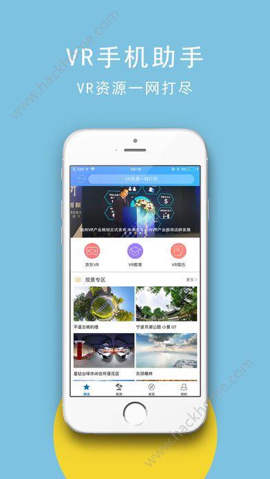 VR手机助手免费app下载手机版图4: