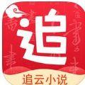 追云小说官方app手机版下载 v1.0