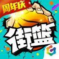街篮手游官网正版 v1.17.1