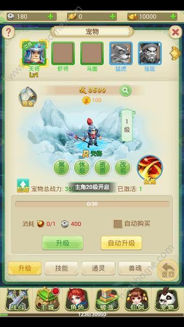西游高爆版手游官方网站下载图3: