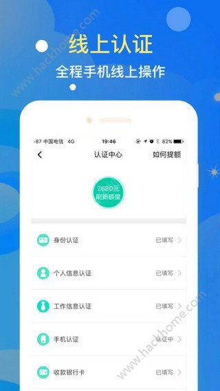 海派贷款官方app手机版下载图2:
