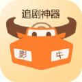 影牛视频官方app手机版下载 v1.0.0