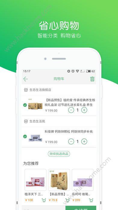 生态生活网官方app下载手机版图4: