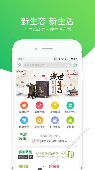 生态生活网官方app下载手机版图2: