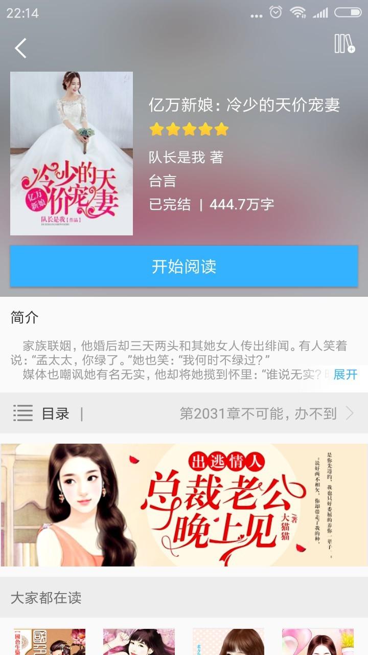 红袖读书app下载 红袖读书官网
