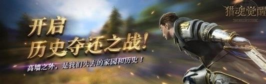 猎魂觉醒10月11日更新公告 萌宠技能强化[多图]