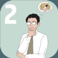 找到老婆的私房钱2游戏汉化版安卓下载 v1.0