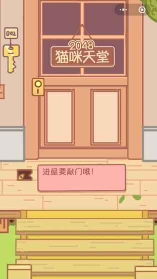 2048猫咪天堂安卓官方版下载图4:
