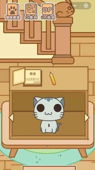 2048猫咪天堂安卓官方版下载图2: