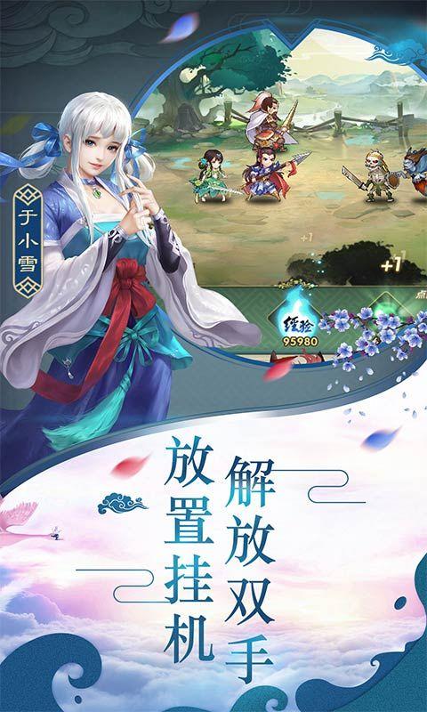放置仙灵手游安卓最新版下载图1: