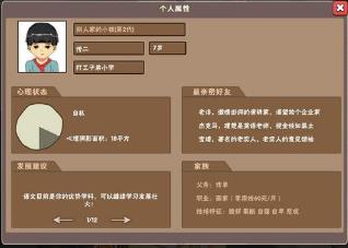 中国式家长零花钱攻略 零花钱排行榜[多图]