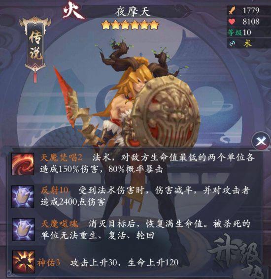 长安幻世绘火系妖灵推荐 火系妖灵哪个厉害[多图]