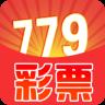 779彩票平台苹果系统官方下载 v1.0.0