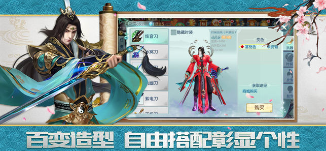 诛天决最新安卓版官方下载图3: