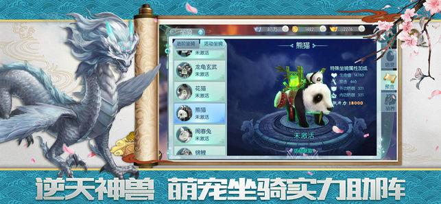诛天决最新安卓版官方下载图1: