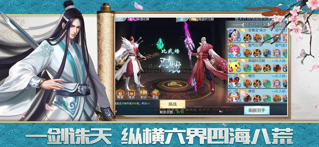 诛天决最新安卓版官方下载图5:
