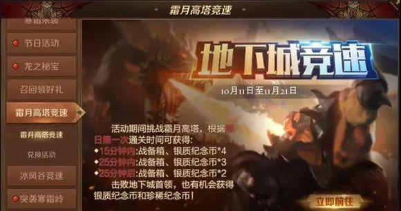 万王之王3D10月18日更新公告 10人团霜月高塔上线[多图]