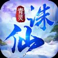 青灵诛仙手游官方测试版 v2.4.1