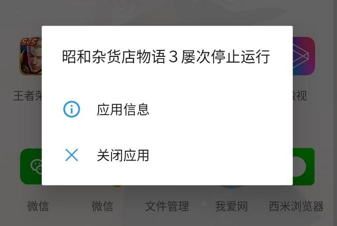 昭和杂货店物语3进不去怎么办 进不去解决办法[多图]
