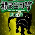 口袋妖怪织女星完整版修改破解版 v1.0