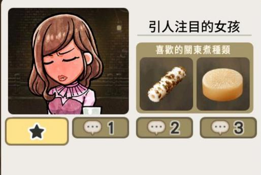 关东煮店人情故事3引人注目的女孩结局攻略[多图]