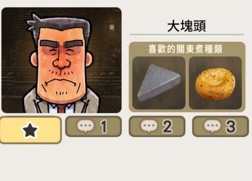 关东煮店人情故事3大块头结局攻略[多图]