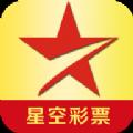 星空彩票与你同行app下载苹果 v1.0.0