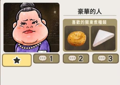 关东煮店人情故事3豪华的人剧情结局攻略[多图]