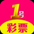 一号彩票官方app下载安装 v1.0.1