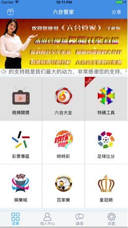 六合管家安卓版app手机下载图1: