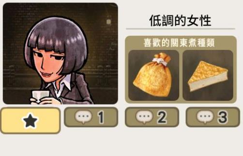 关东煮店人情故事3低调的女性结局攻略[多图]