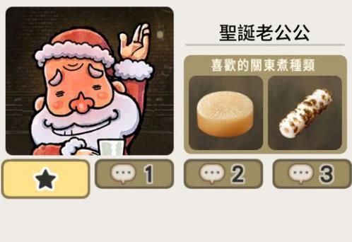 关东煮店人情故事3圣诞老公公结局攻略[多图]