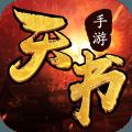 天书奇谈手游官网iOS版 v1.0.0.5