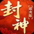 封神超爽版手游官方最新版 v1.0.9