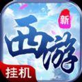 新版挂机西游手游官方最新版 v1.0