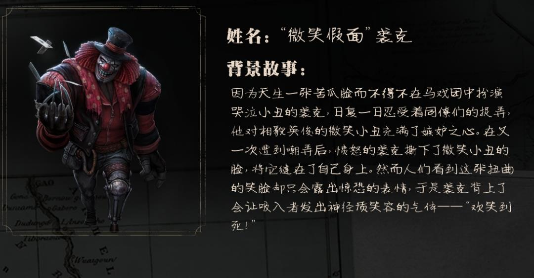 第五人格角色推演故事大全 全角色推演故事一览[多图]