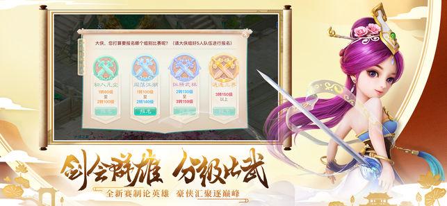 大话西游骑天大圣手游官方安卓版图4: