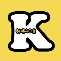 韩语40音小程序