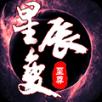 至尊星辰变安卓版下载 v1.0